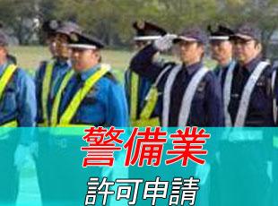 警備業許可・開業経営支援のイメージ