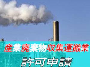 産業廃棄物収集運搬業 許可申請