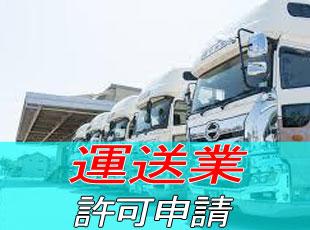 運送業許可・開業経営支援のイメージ