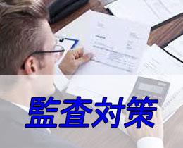 運送業許可 開業経営支援 助成金申請 一宮ひまわり事務所