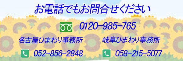 名古屋ひまわり事務所