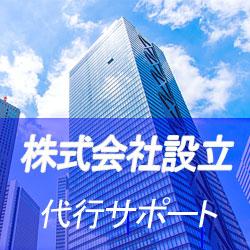 株式会社設立のイメージ